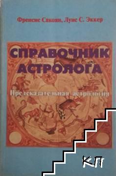 Справочник астролога. Книга 2: Предсказательная астрология