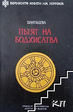 Пътят на Бодхисатва