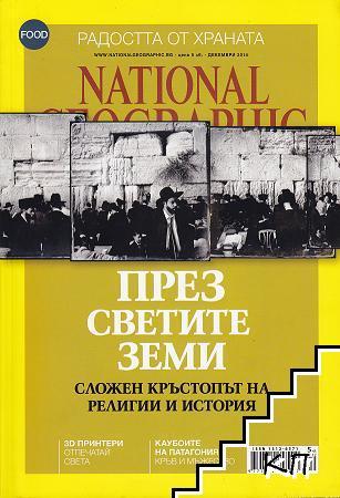 National Geographic - България. Бр. 110 / декември 2014