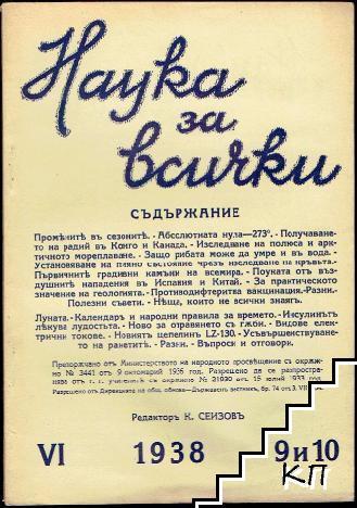 Наука за всички. Кн. 9-10 / 1938