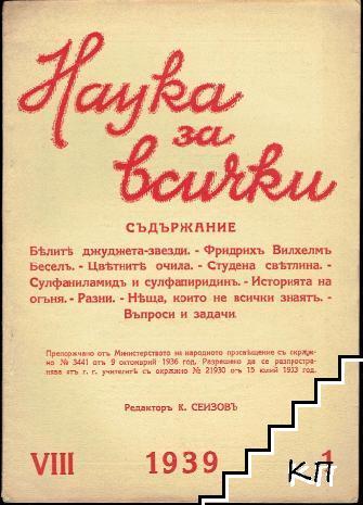 Наука за всички. Кн. 1 / 1939