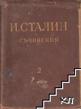 Съчинения. Том 2: 1907-1913