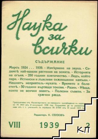 Наука за всички. Кн. 2 / 1939