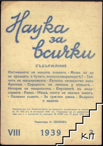 Наука за всички. Кн. 3 / 1939