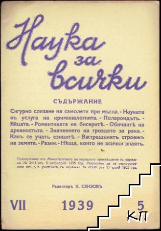 Наука за всички. Кн. 5 / 1939