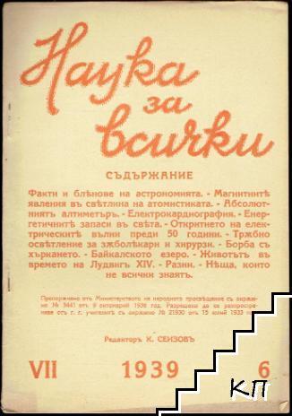 Наука за всички. Кн. 6 / 1939