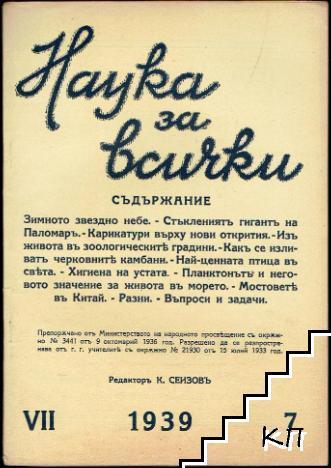 Наука за всички. Кн. 7 / 1939