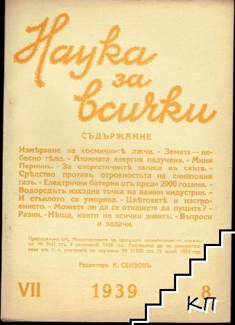 Наука за всички. Кн. 8 / 1939