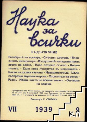 Наука за всички. Кн. 9 / 1939