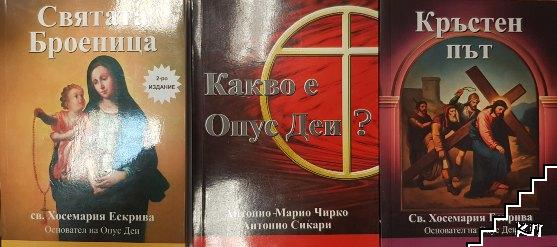 Святата Броеница / Кръстен път / Какво е Опус Деи?