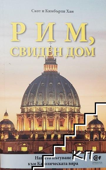 Рим, свиден дом