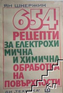 654 рецепти за електрохимична и химична обработка на повърхности
