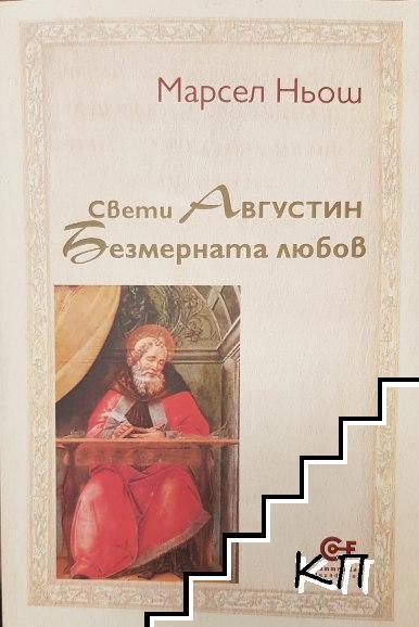 Свети Августин: Безмерната любов
