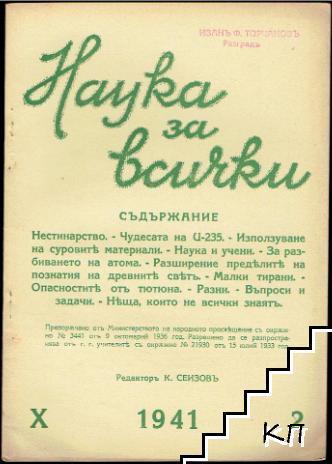 Наука за всички. Кн. 2 / 1941