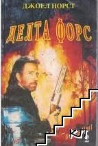 Делта Форс