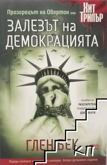 Залезът на демокрацията