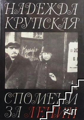 Спомени за Ленин