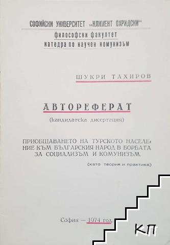 Автореферат на тема: Приобщаването на турското население към българския народ в борбата за социализъм и комунизъм