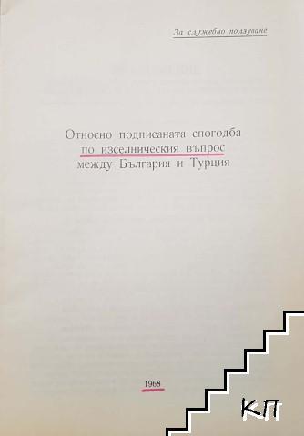 Относно подписаната спогодба по изселническия въпрос между България и Турция