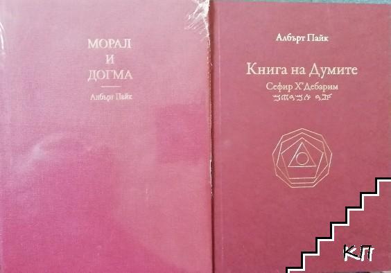 Морал и догма / Книга на думите