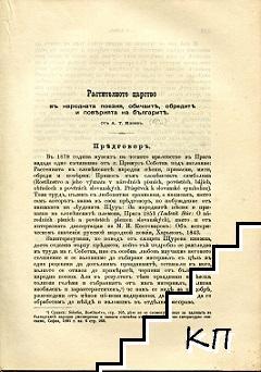 Растителното царство в народната поезия, обичаите, обредите и поверията на българите