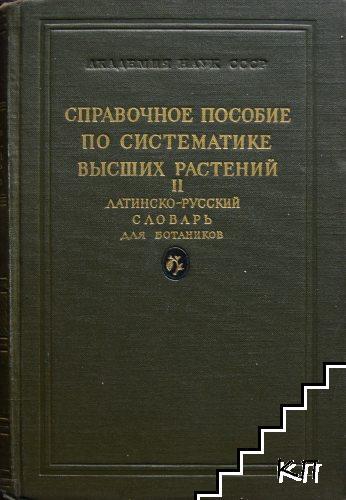 Справочное пособие по систематике высших растений. Вып. 2