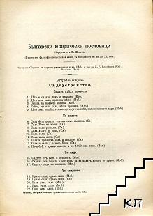 Български юридически пословици
