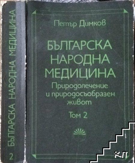 Българска народна медицина. Том 2: Природолечение и природосъобразен живот