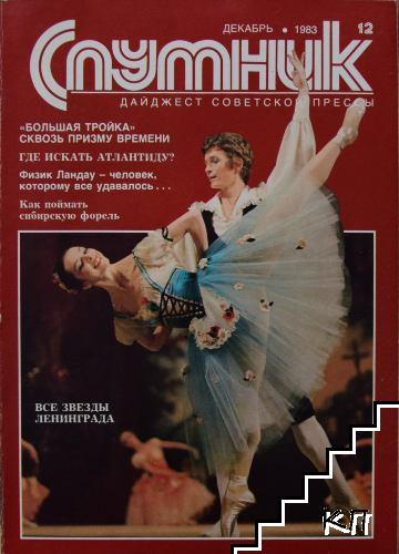 Спутник. Бр. 12 / 1983