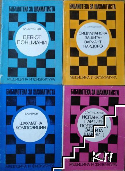 Дебют Понциани / Сицилианска защита - вариант Найдорф / Шахматна композиция / Испанска партия - подобрена защита Щайниц