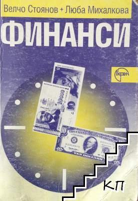 Финанси: Публични финанси. Финанси на фирмата