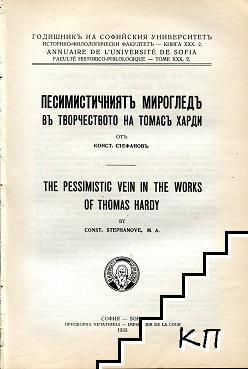 Песимистичниятъ мирогледъ въ творчеството на Томасъ Харди