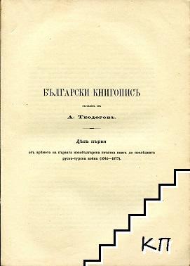 Български книгописъ. Дял 1: Отъ времето на първата новобългарска печатна книга до последната руско-турска война (1641-1877)