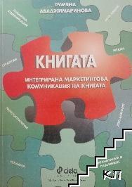 Книгата - интегрирана маркетингова комуникация на книгата