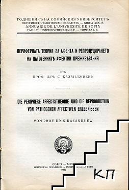 Периферната теория за афекта и репродуцирането на патогенните афектни преживявания