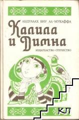 Калина и Димна