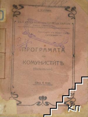 Програмата на комунистите (болшевики)