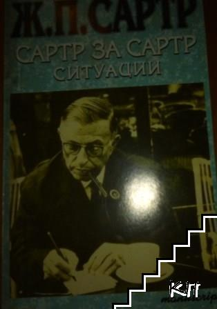 Сартр за Сартр