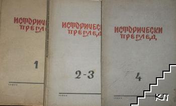 Исторически преглед. Бр. 1-4 / 1945