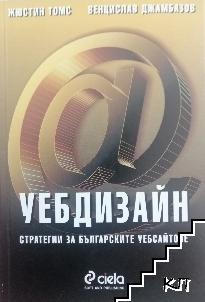 Уебдизайн