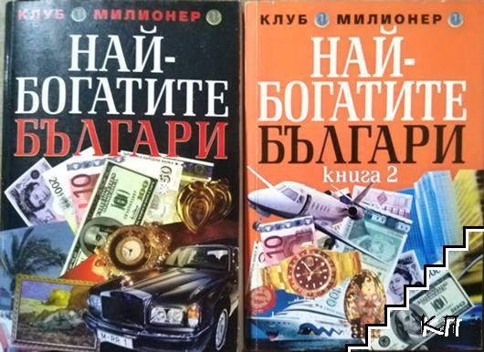 Най-богатите българи. Книга 1-2