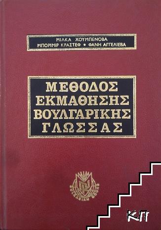 Учебник по български език за говорещи гръцки