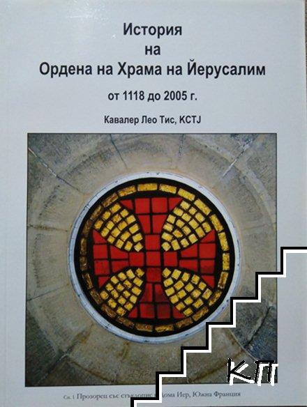 История на Ордена на Храма на Йерусалим от 1118 до 2005 г.