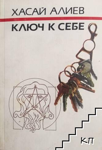Ключ к себе