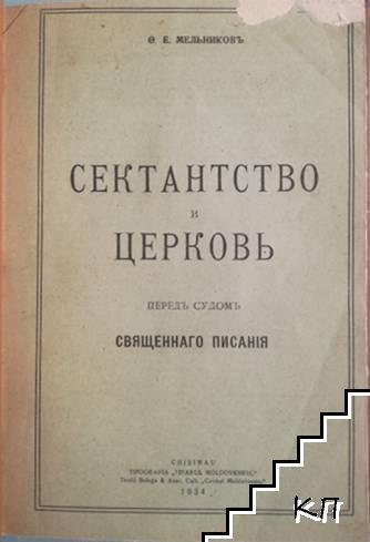 Сектантство и церковь перед судом священнаго писания
