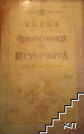 Философия на историята. Том 1: Духът на Изтока