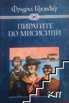 Пиратите по Мисисипи