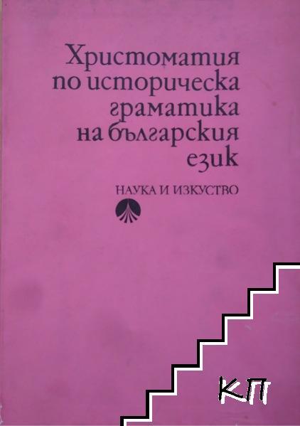 Христоматия по историческа граматика на българския език