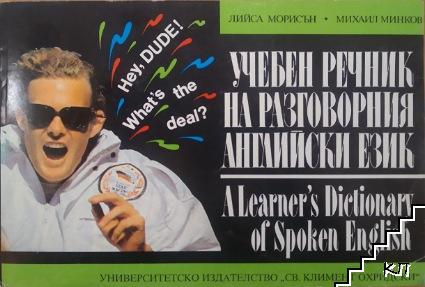 Учебен речник на разговорния английски език / A Learner's Dictionary of Spoken English