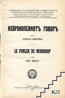 Неврокопскиятъ говоръ